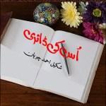Uss Ki Diary By Shakeel Ahmad Chohan Pdf