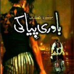 Bawari Piya Ki Novel By Mubashra Ansari Pdf Download