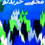 Mujhe Khareed Lo By Shaukat Thanvi Pdf Download