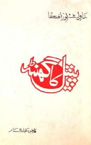 Peetal Ka Ghanta Stories By Qazi Abdul Sattar Pdf