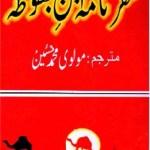 Safarnama Ibne Batuta By Ibne Batutta Pdf Download