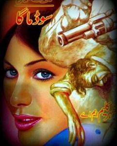 Sod Maga Imran Series By Mazhar Kaleem MA Pdf