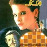 Dark King Imran Series By Zaheer Ahmed Pdf