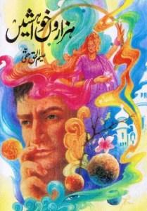 Hazaron Khwahishen Novel By Aleem Ul Haq Pdf