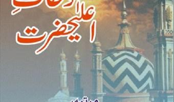 Malfoozat e Alahazrat By Mustafa Raza Khan Pdf