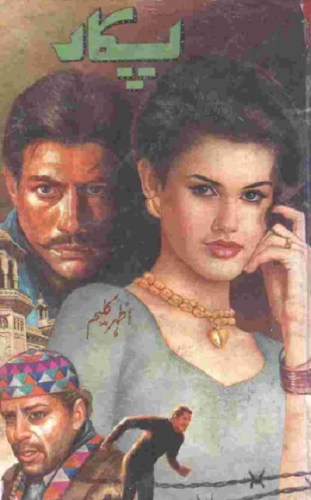Pukar Novel By Azhar Kaleem MA Pdf Download