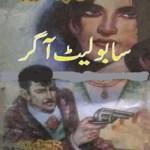 Sabolat Aagar Imran Series By Mazhar Kaleem Pdf
