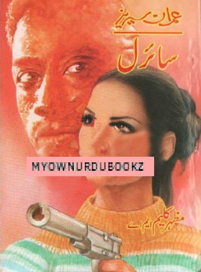 Sairal Imran Series By Mazhar Kaleem MA Pdf