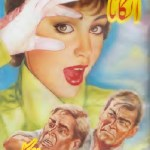 Ankana Imran Series By Mazhar Kaleem MA Pdf
