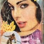 Robin Hood Imran Series By Mazhar Kaleem Pdf