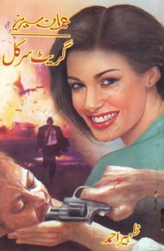 Great Circle Imran Series By Zaheer Ahmed Pdf