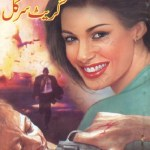 Great Circle Imran Series By Zaheer Ahmed Pdf