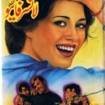 Lancer Five Imran Series By Mazhar Kaleem Pdf