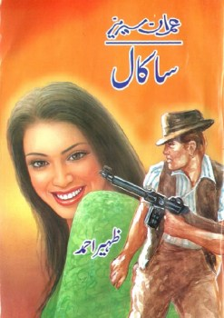 Sakaal Imran Series By Zaheer Ahmed Pdf
