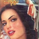 Red Hawk Imran Series By Zaheer Ahmed Pdf