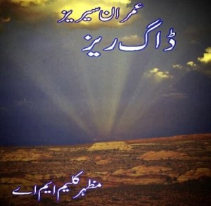 Dog Rays Imran Series By Mazhar Kaleem Pdf