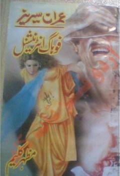 Fohag International Imran Series By Mazhar Kaleem Pdf