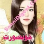 Khobsurat Novel By Syeda Wajeeha Bukhari Pdf