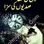 Lamhon Ki Khata Novel By Wajeeha Bukhari Pdf