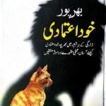 Bharpoor Khud Aitmadi By Syed Irfan Ahmed Pdf
