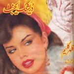 Dashing Agent Imran Series By Mazhar Kaleem Pdf