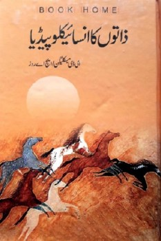Zaaton Ka Encyclopedia By ED MacLagan Pdf
