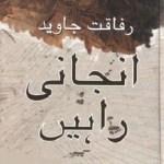 Anjani Rahain Novel By Rafaqat Javed Pdf