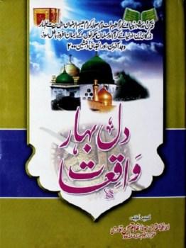 Dil Bahar Waqiat By Ghulam Hassan Qadri Pdf