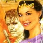 Fight Plus Imran Series By Mazhar Kaleem Pdf
