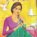 Mere Charagar Novel By Rukhsana Nigar Adnan Pdf