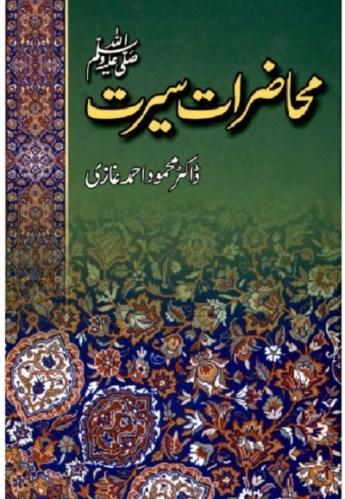 Muhazirat e Seerat By Mehmood Ahmad Ghazi Pdf