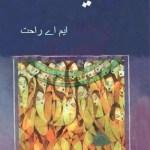 Neend Novel By MA Rahat Pdf Download