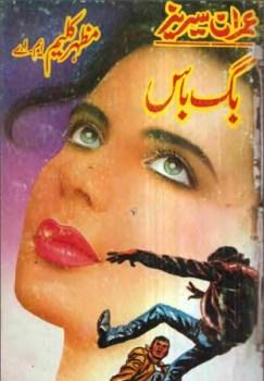 Bigg Boss Imran Series By Mazhar Kaleem Pdf