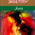 Mere Hamnawa Ko Khabar Karo By Fakhra Gul Pdf