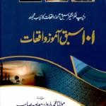 Sabaq Amoz Waqiat By Haroon Muavia Pdf