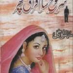 Sare Lohe Shame Firaq Phir Novel By Subas Gul Pdf
