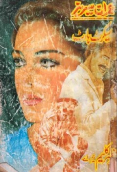 Secret Heart Imran Series By Mazhar Kaleem Pdf