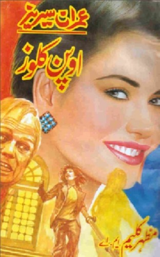 Open Close Imran Series By Mazhar Kaleem MA Pdf