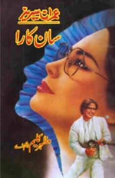 Saan Kara Imran Series By Mazhar Kaleem MA Pdf
