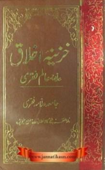 Khazeena e Akhlaq By Allama Alam Faqri Pdf