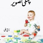 Pehli Tasveer Novel By Ruqayya Ali Pdf Download