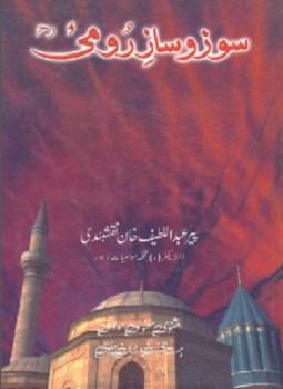 Soz O Saz e Roomi By Abdul Latif Naqshbandi Pdf