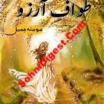 Tawaf e Arzoo Novel By Momina Jamil Pdf