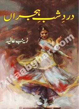 Dard e Shab e Hijran Novel By Zainab Aliya Pdf