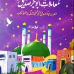 Mamlat e Abubakr Siddique By Qayyum Nizami Pdf