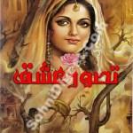 Tasawar e Ishq Novel by Jiya Abbasi Pdf Download