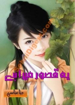 Yeh Qasoor Mera Hai Novel By Jiya Abbasi Pdf