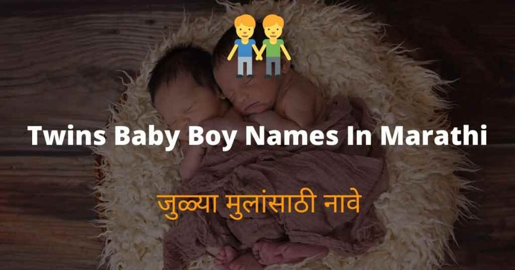 Twins Baby Boy Names In Marathi title feature image