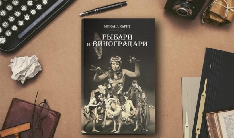 «Рыбари и виноградари»: интеллектуальный роман, который удивит даже искушённых