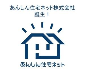 「あんしん住宅ネット株式会社」設立のお知らせ
